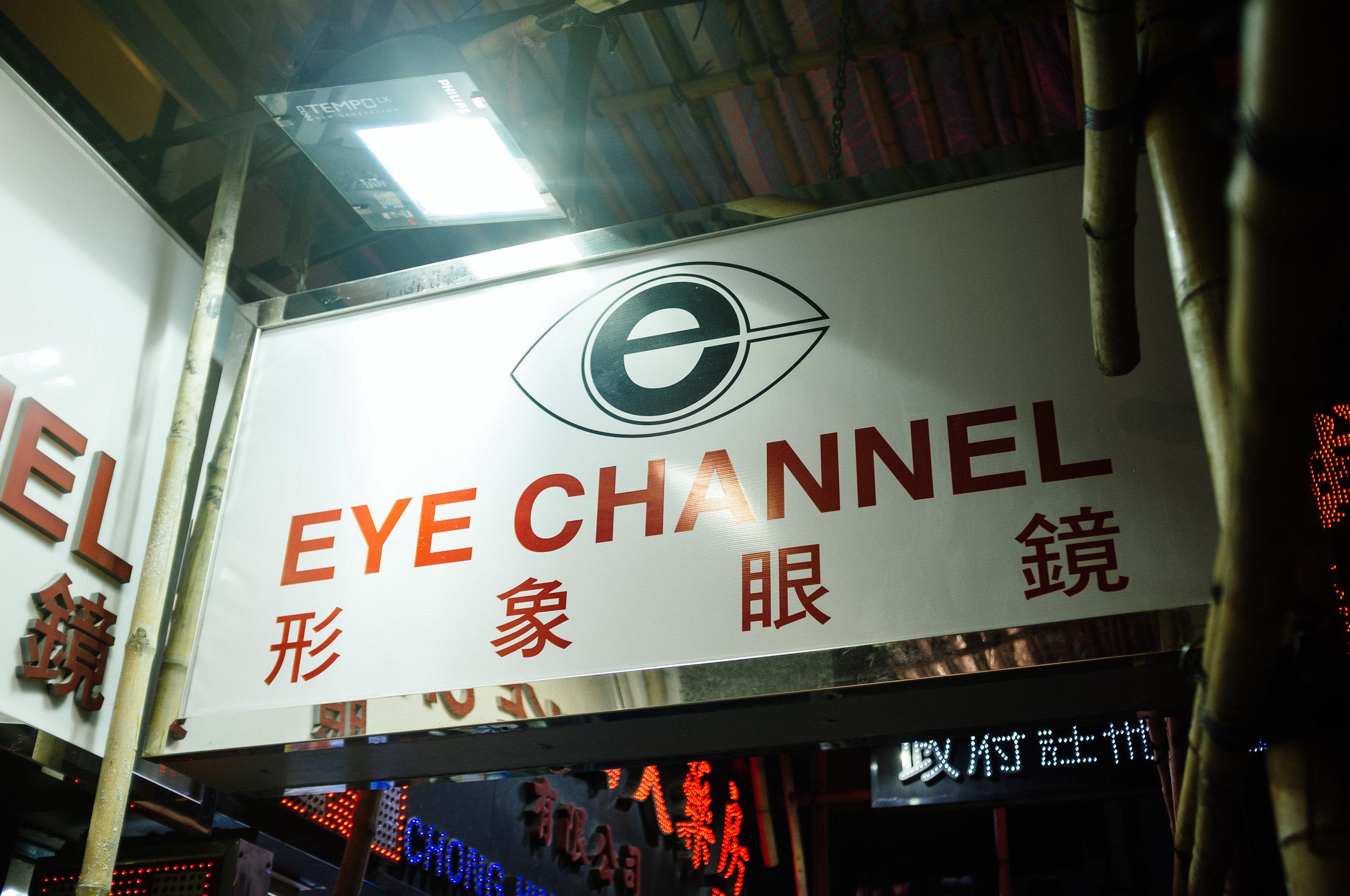 Mong Kok Eye Channel.jpg