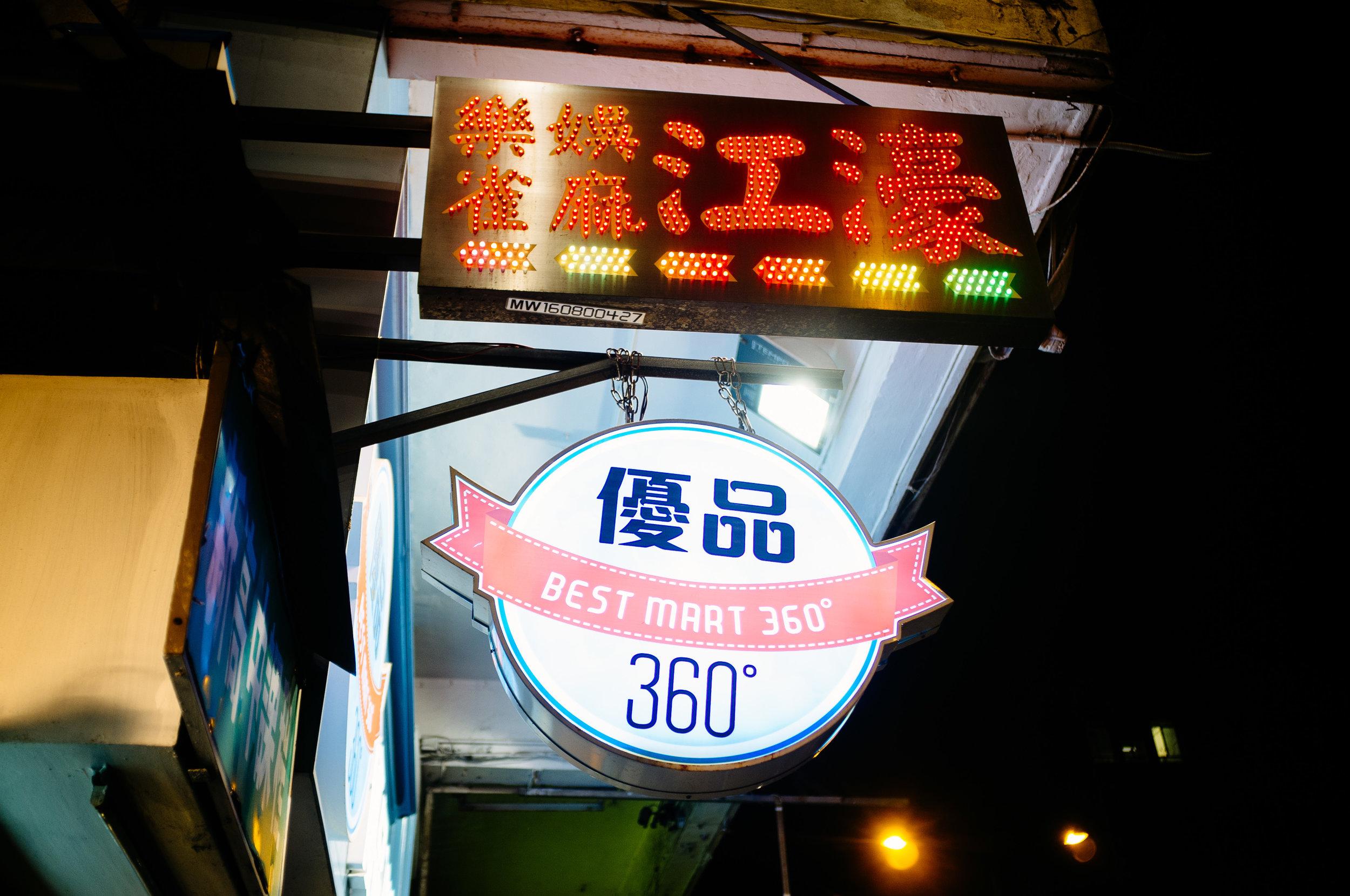 Mong Kok Best Mart.jpg