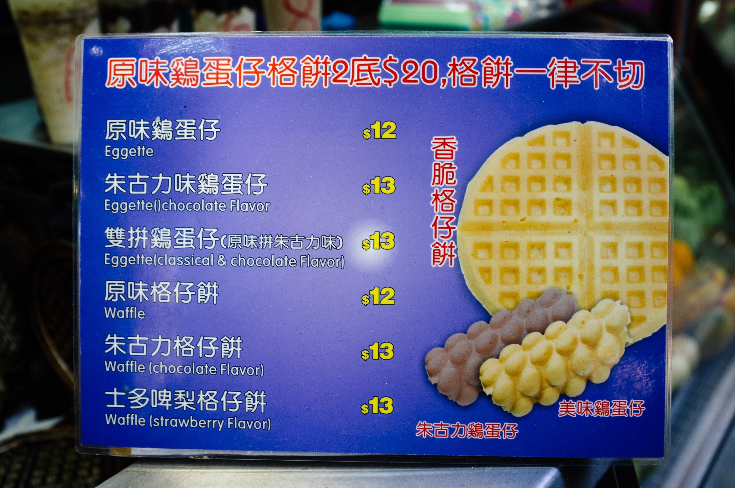 Mong Kok Pancake 2.jpg