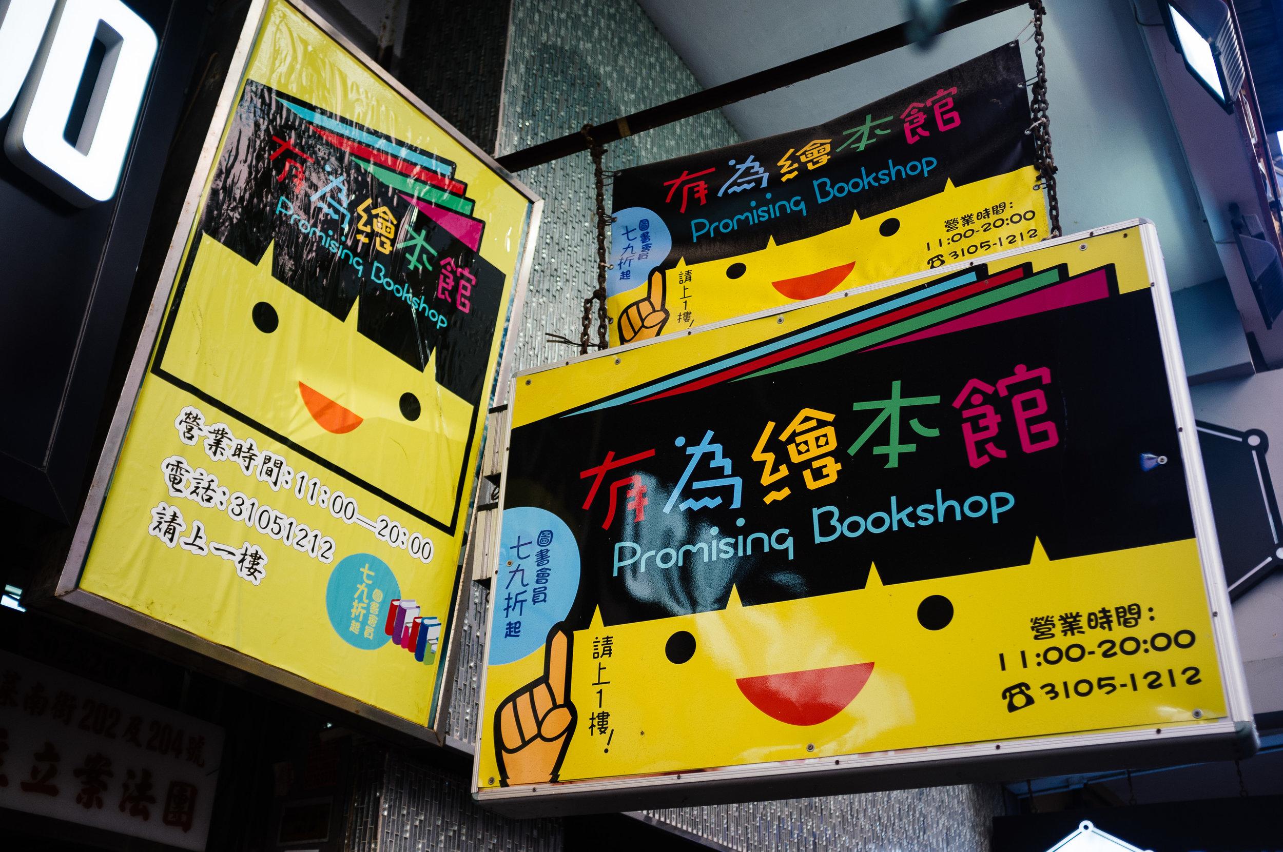 Mong Kok Bookshop.jpg
