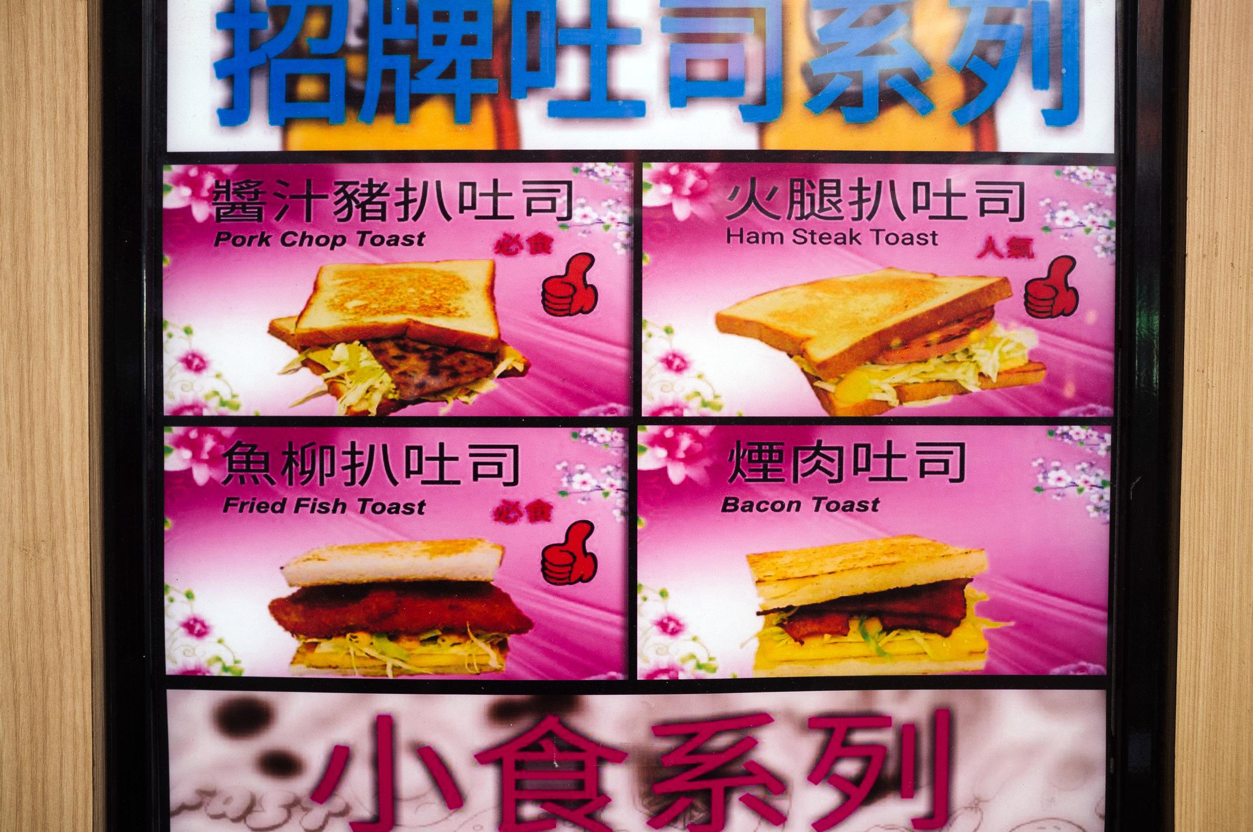 Mong Kok Toast.jpg