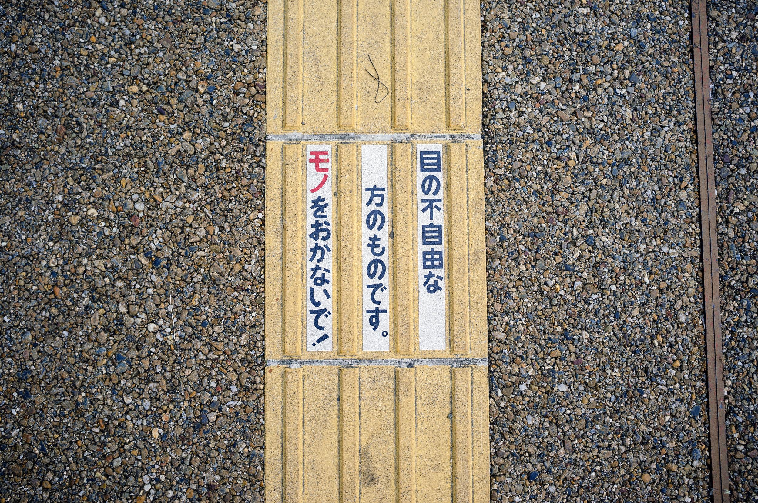 Osaka Handicap Track.jpg