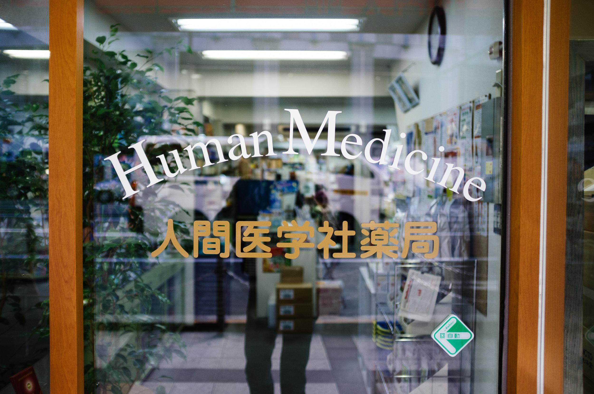 Osaka Human Medicine.jpg
