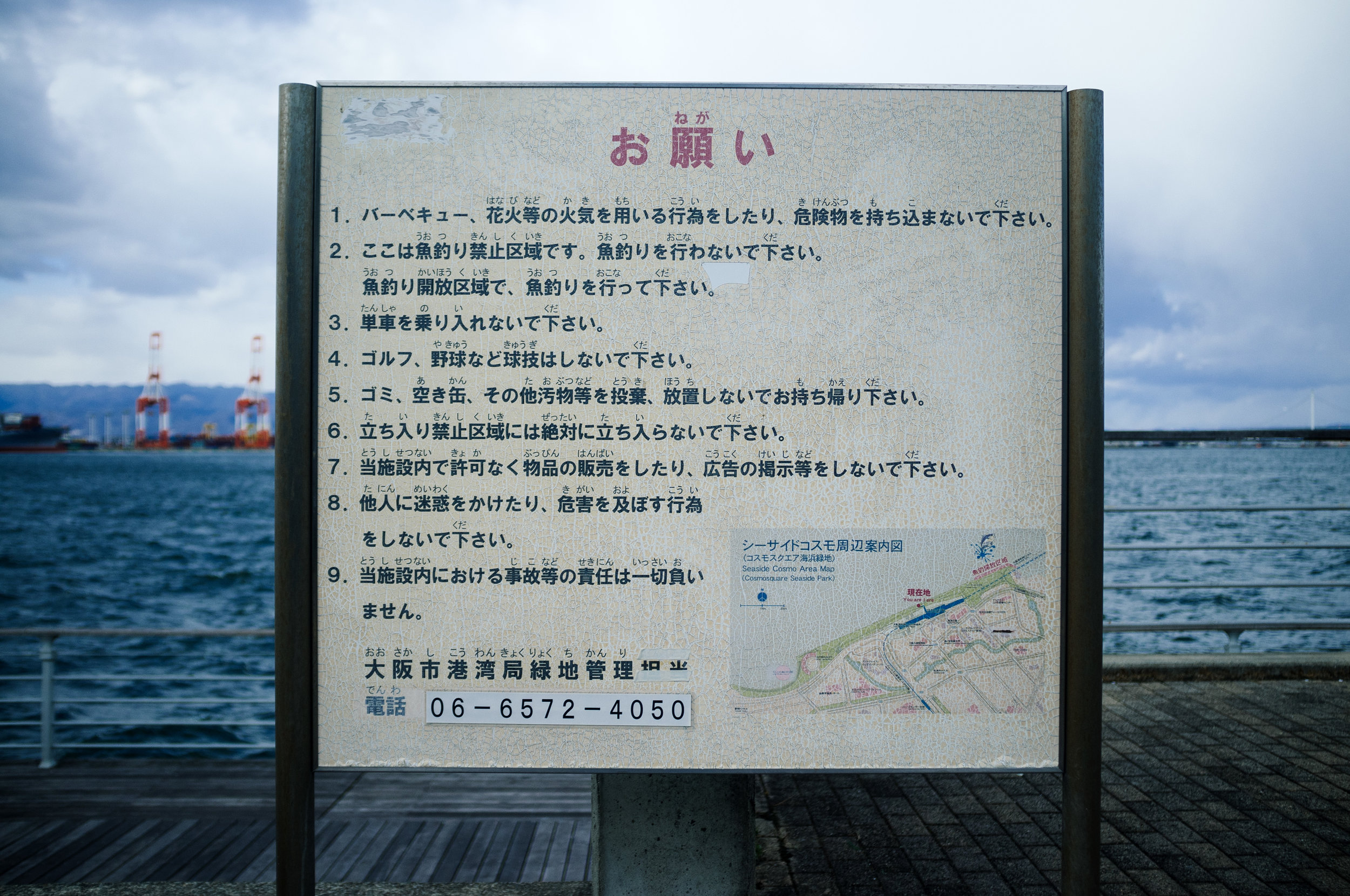 Osaka Waterfront Sign.jpg