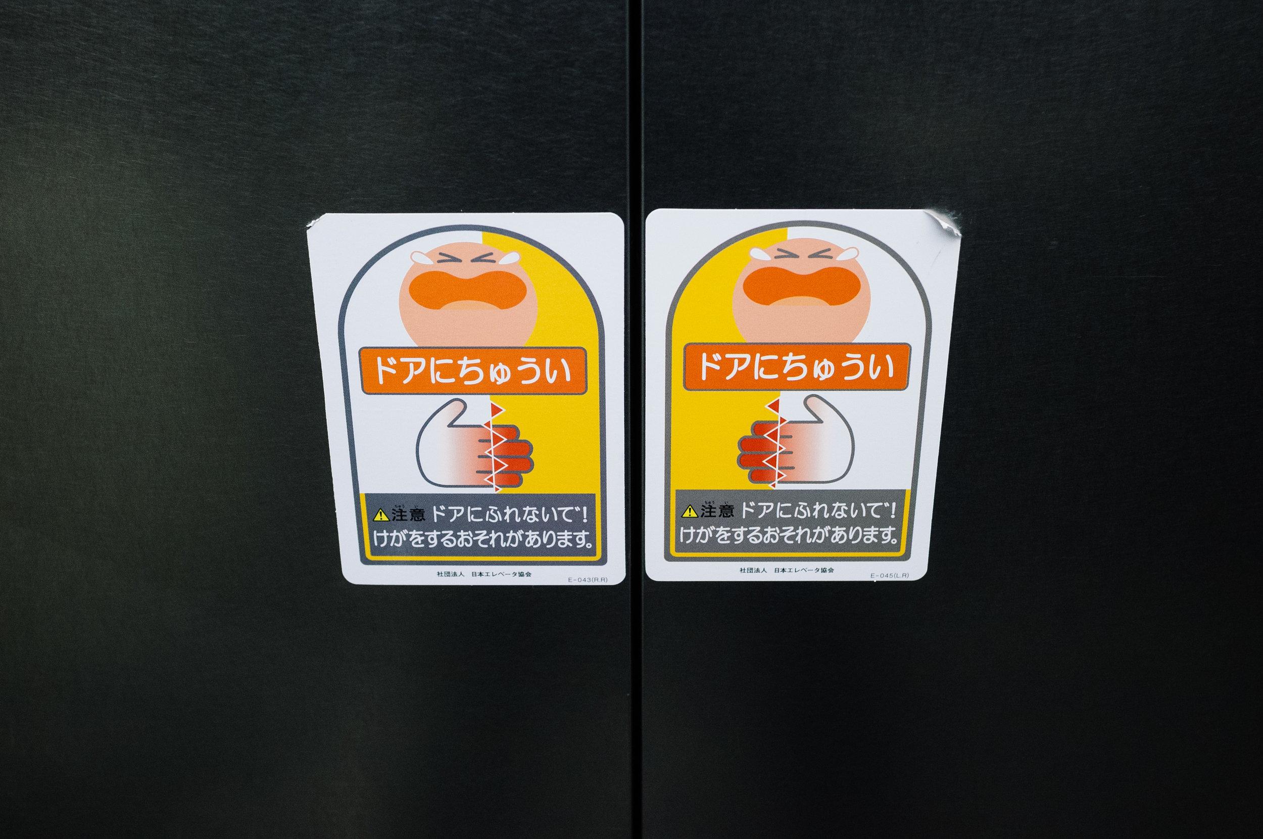 Osaka Elevator Door.jpg