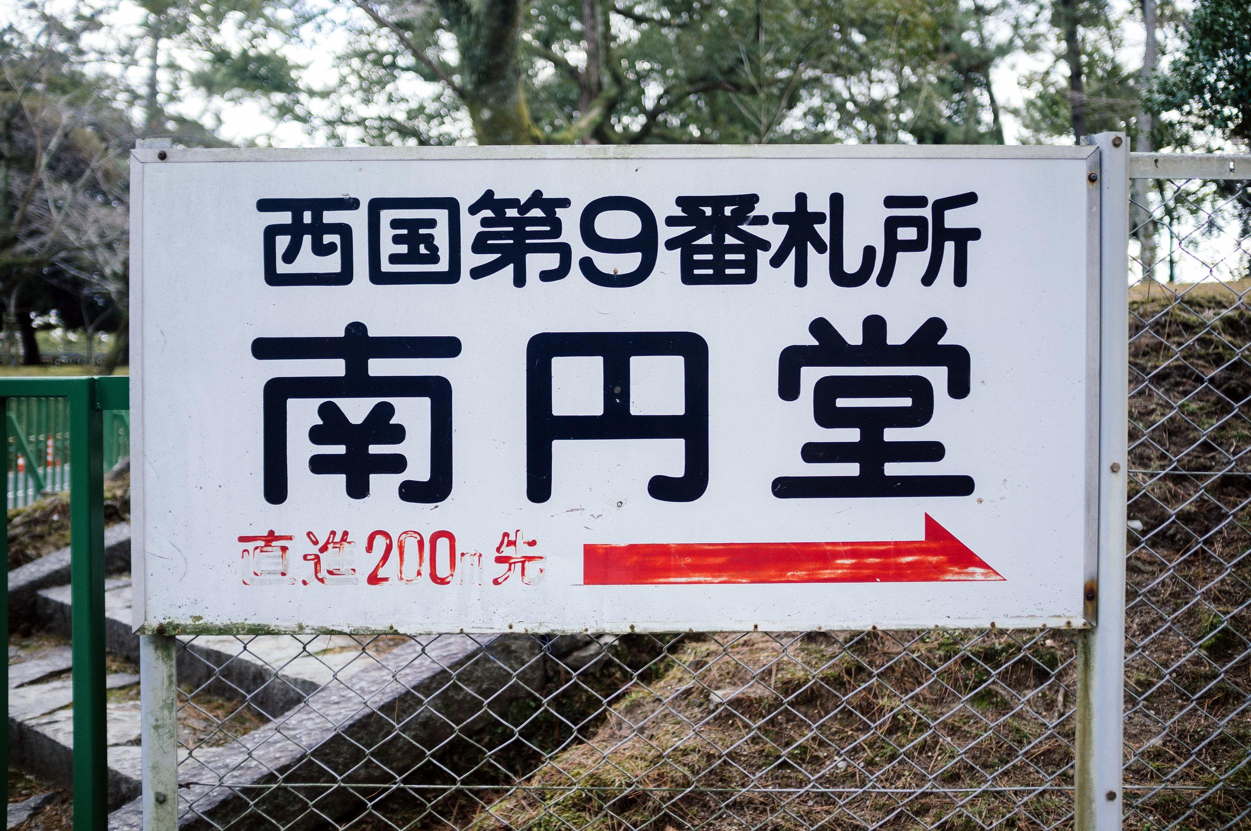 Nara Sign 2.jpg