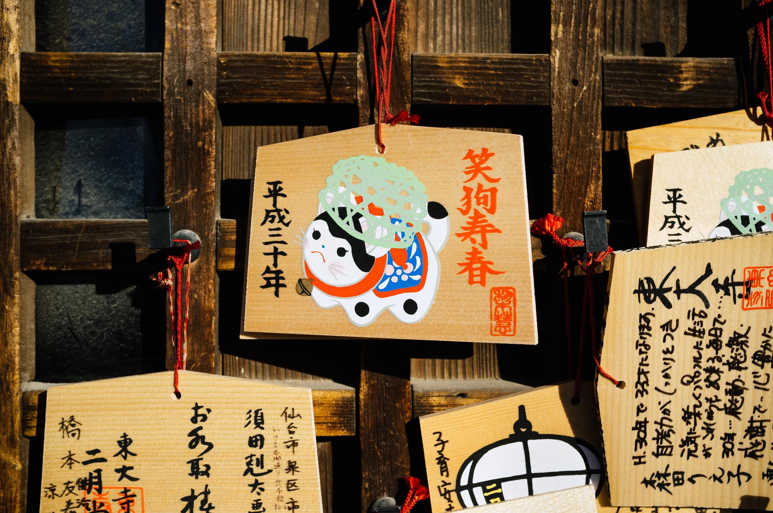 Nara Cat Sign.jpg