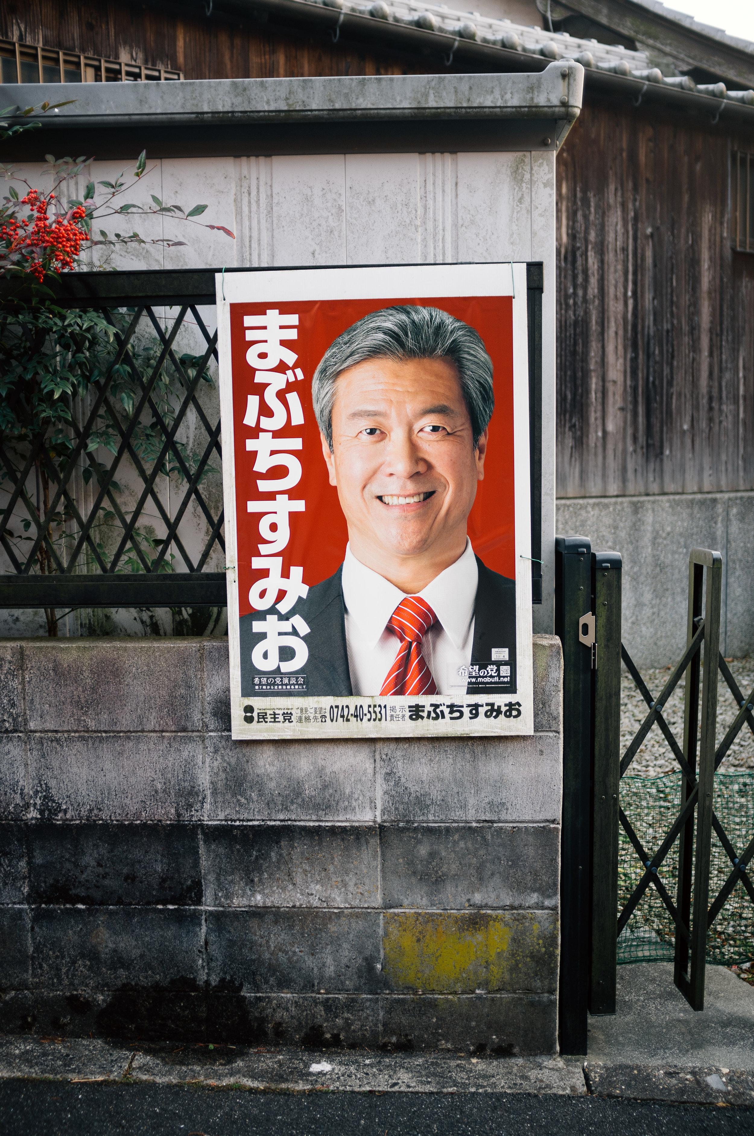 Nara Politician.jpg