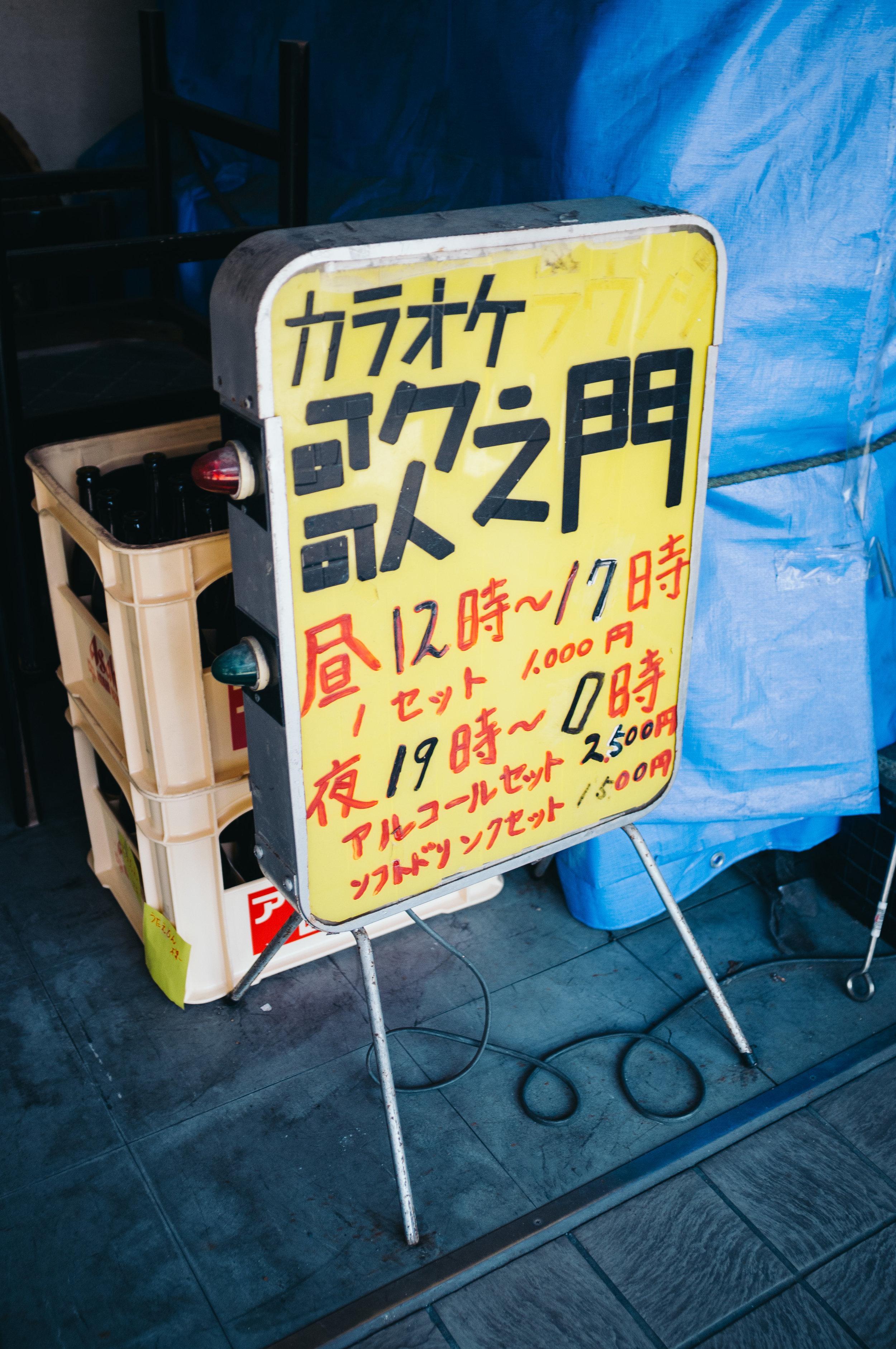 Kyoto Sign.jpg