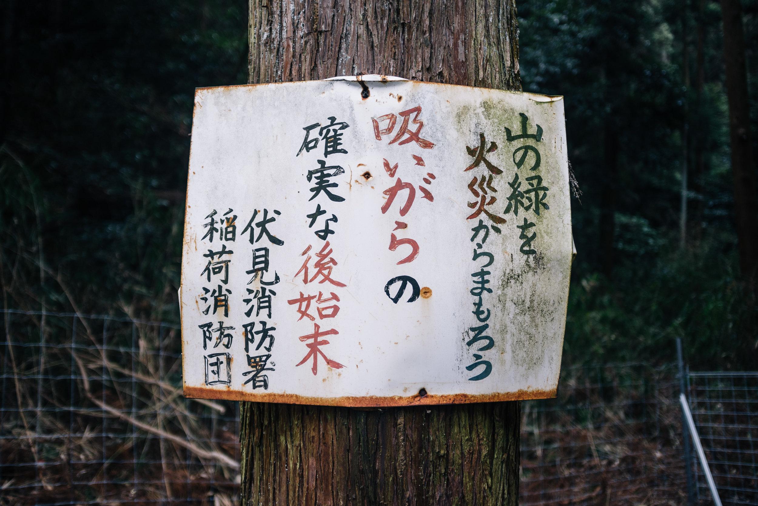 Inari 38.jpg