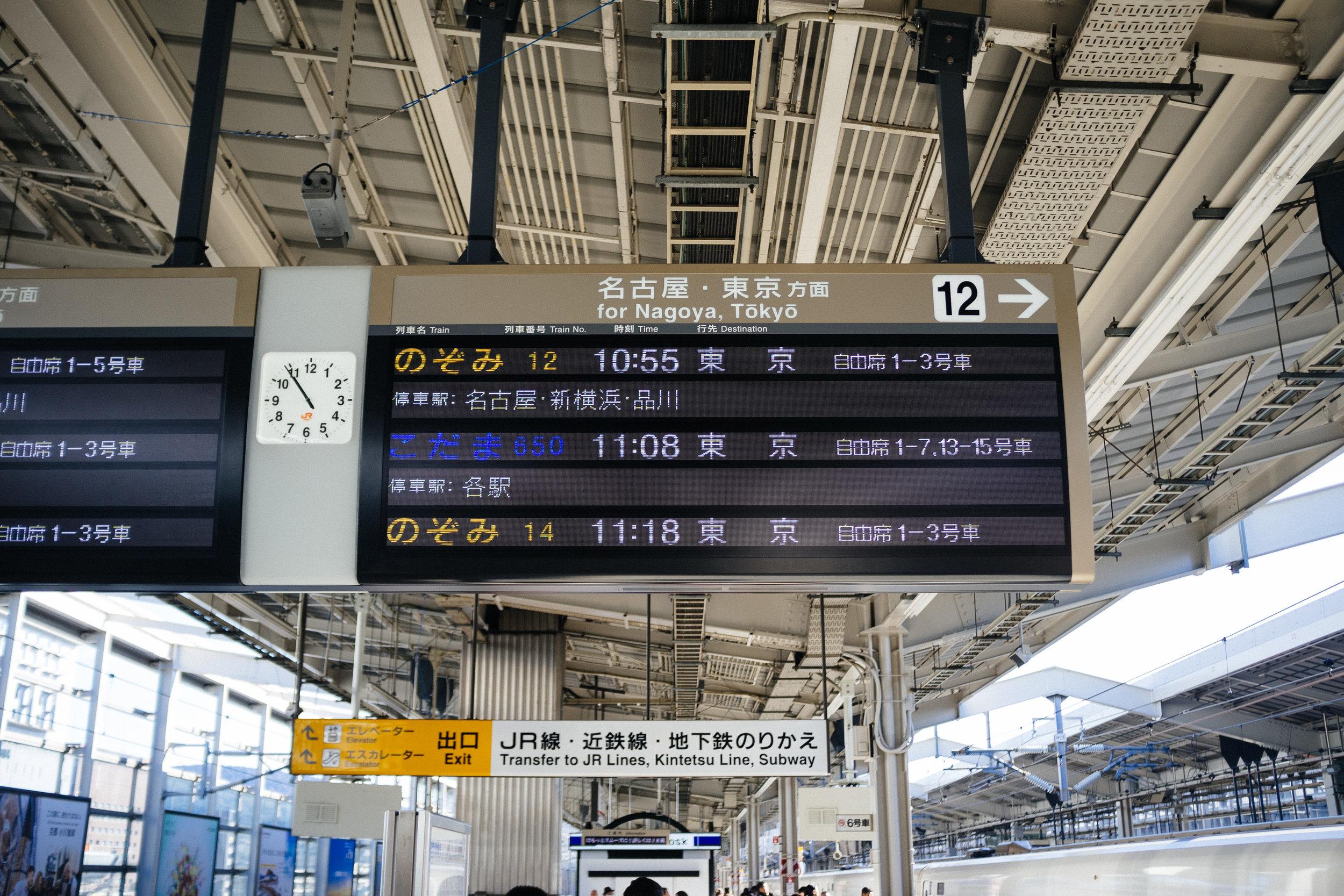 Shinkansen 4.jpg
