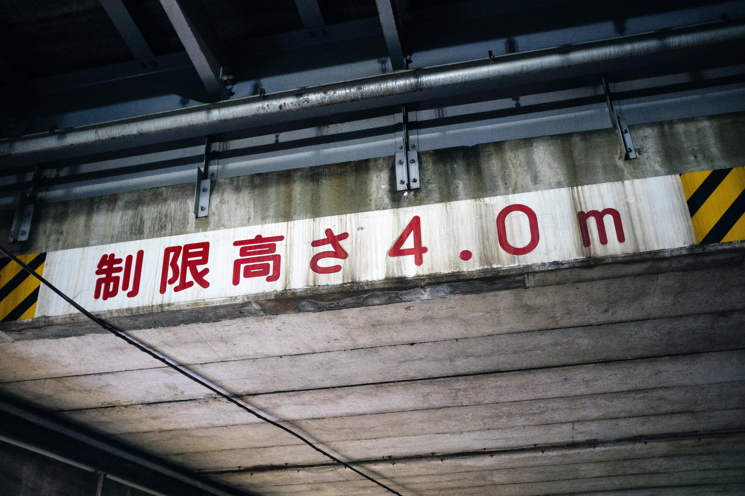 Tokyo Height Sign.jpg