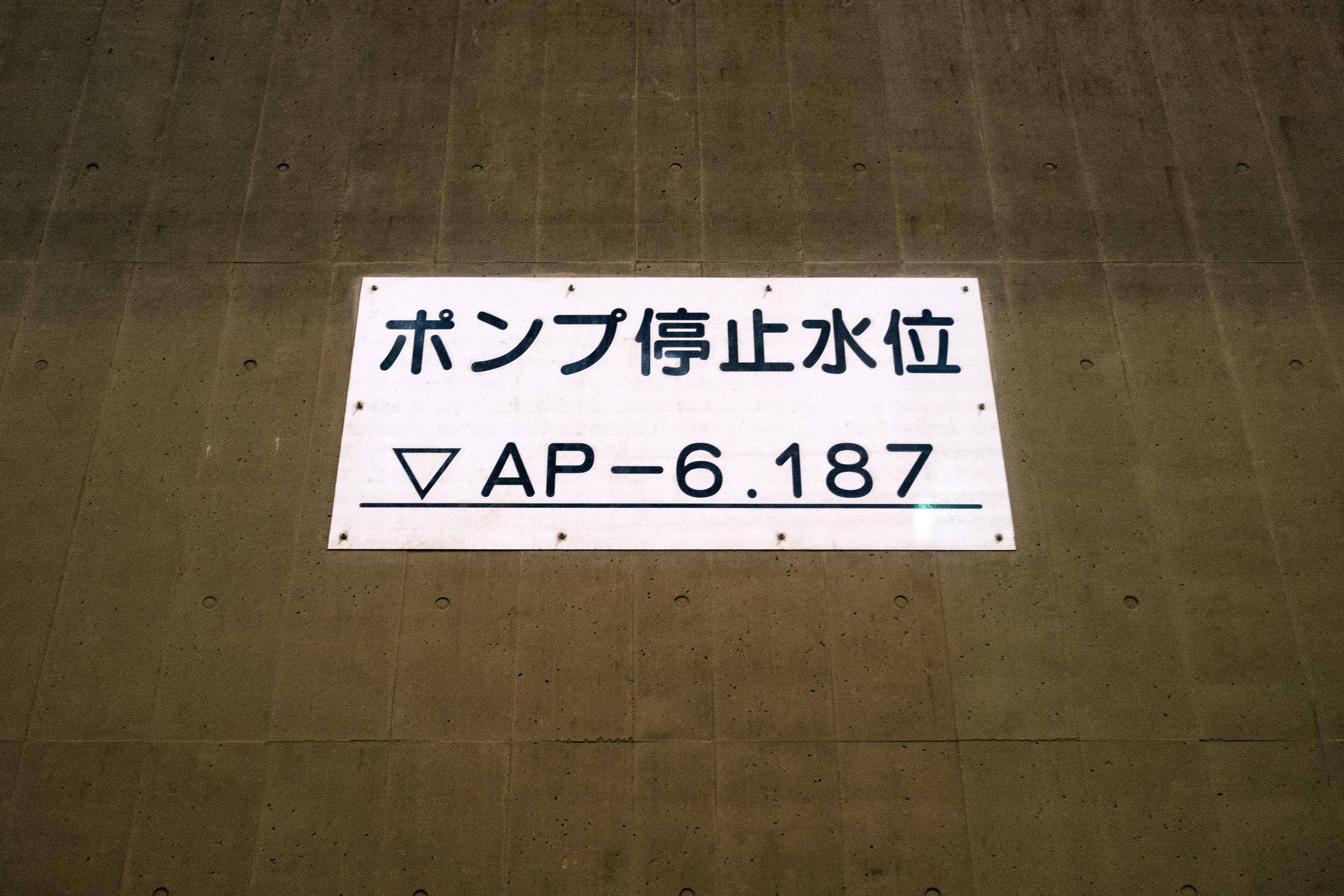 Metropolitan Area Outer Underground Discharge Channel 18.jpg
