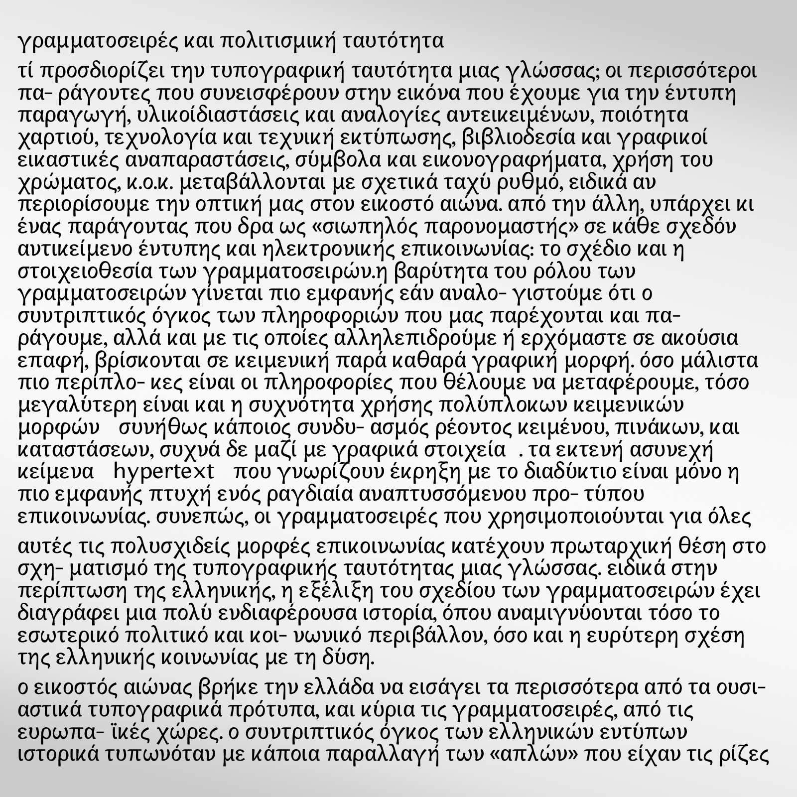 Sample greek text. Getting the right spacing was difficult.