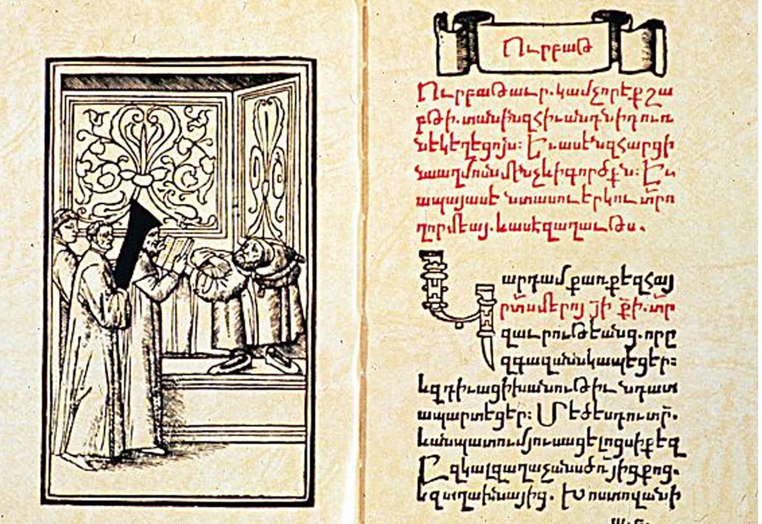 blog Armenian script.jpg