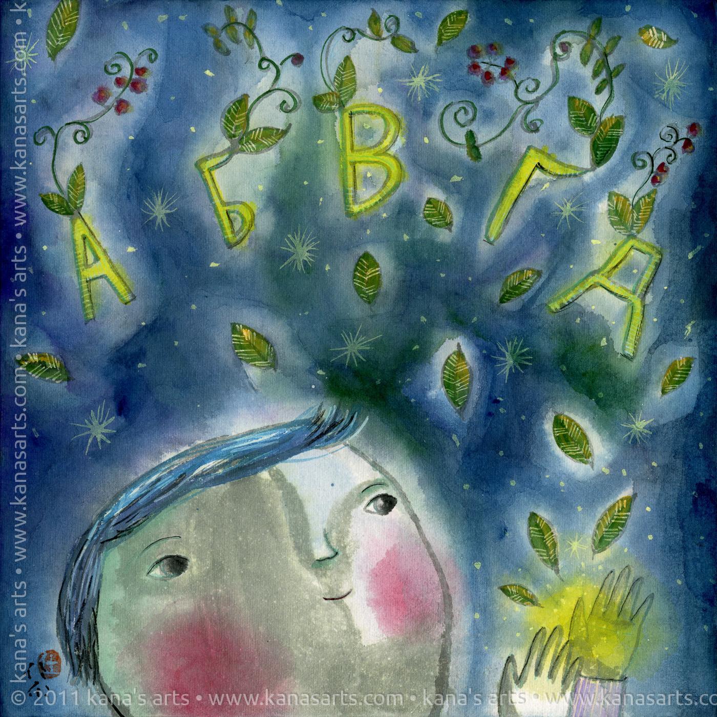 alphabet dreams, Russian