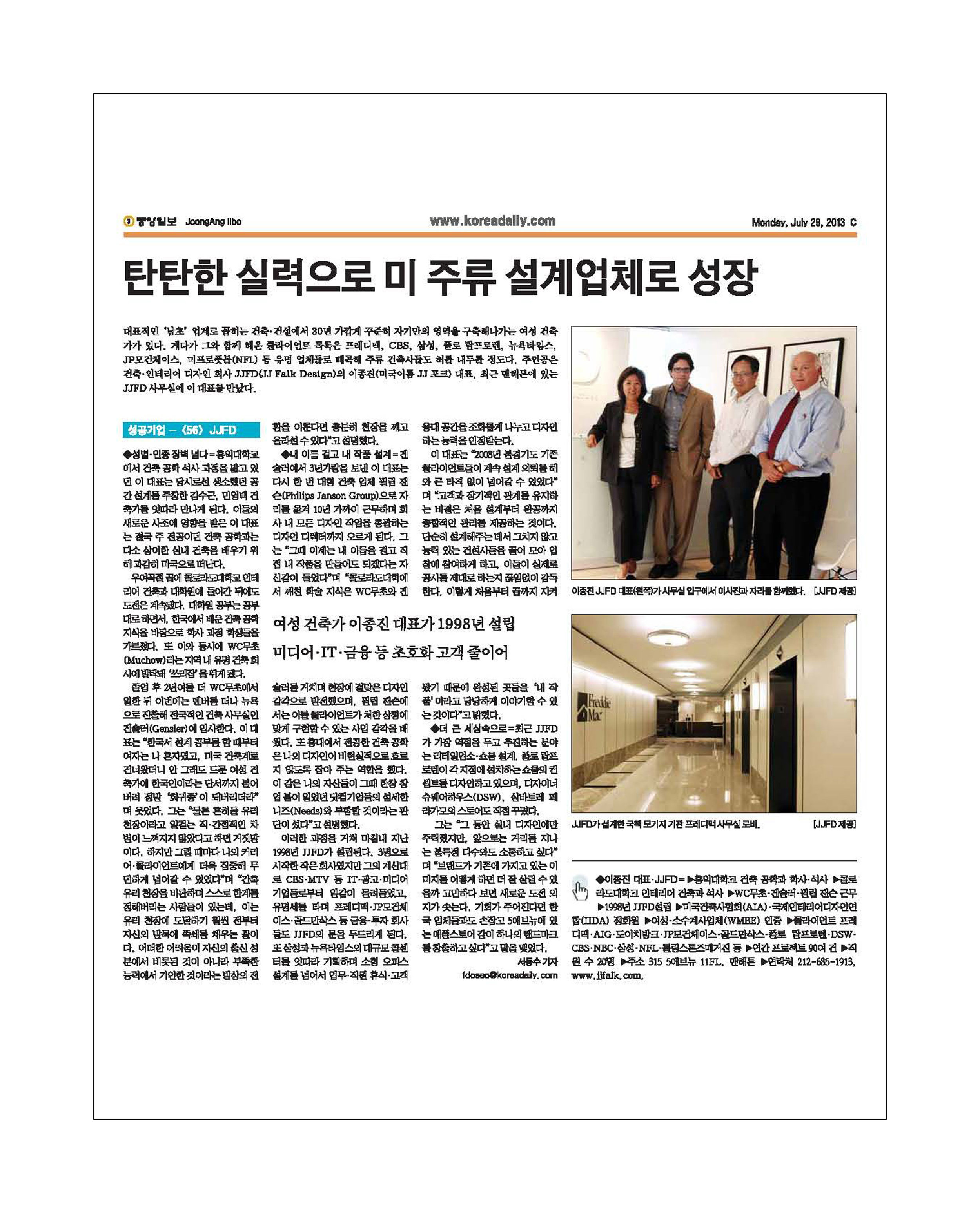 2013 Korea Daily