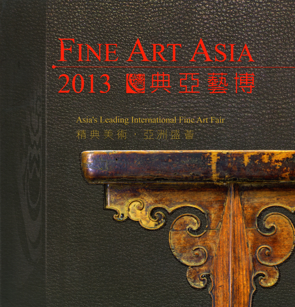 """Fine Art Asia""   Art Exhibition catalogue 2013"