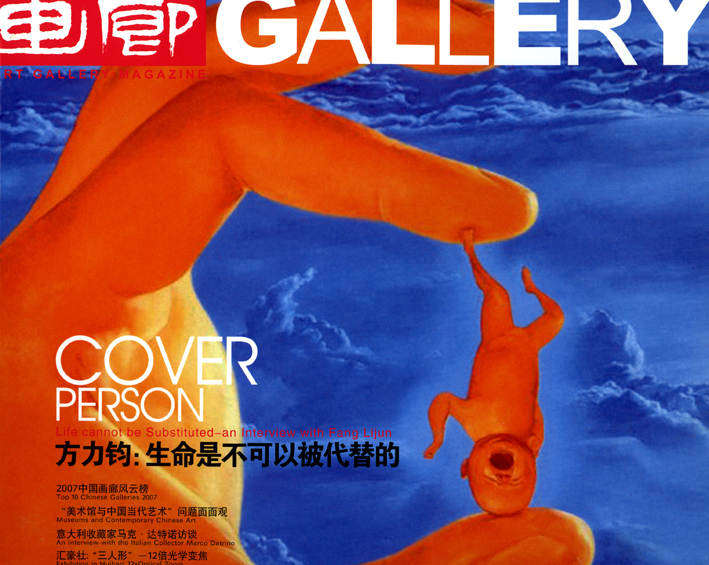 Editorial  Art Galllery Magazine, Beijing 2008