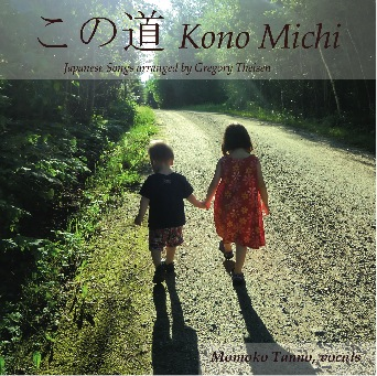 Kono Michi CD cover.jpg