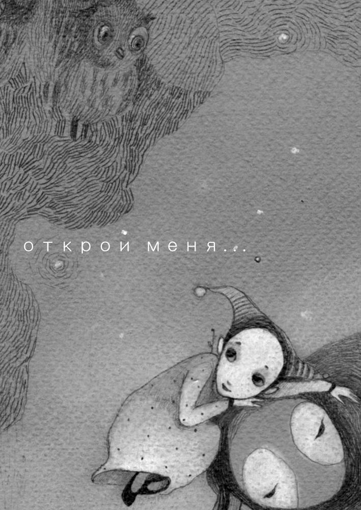 Open me.....  Book 2009  Cover