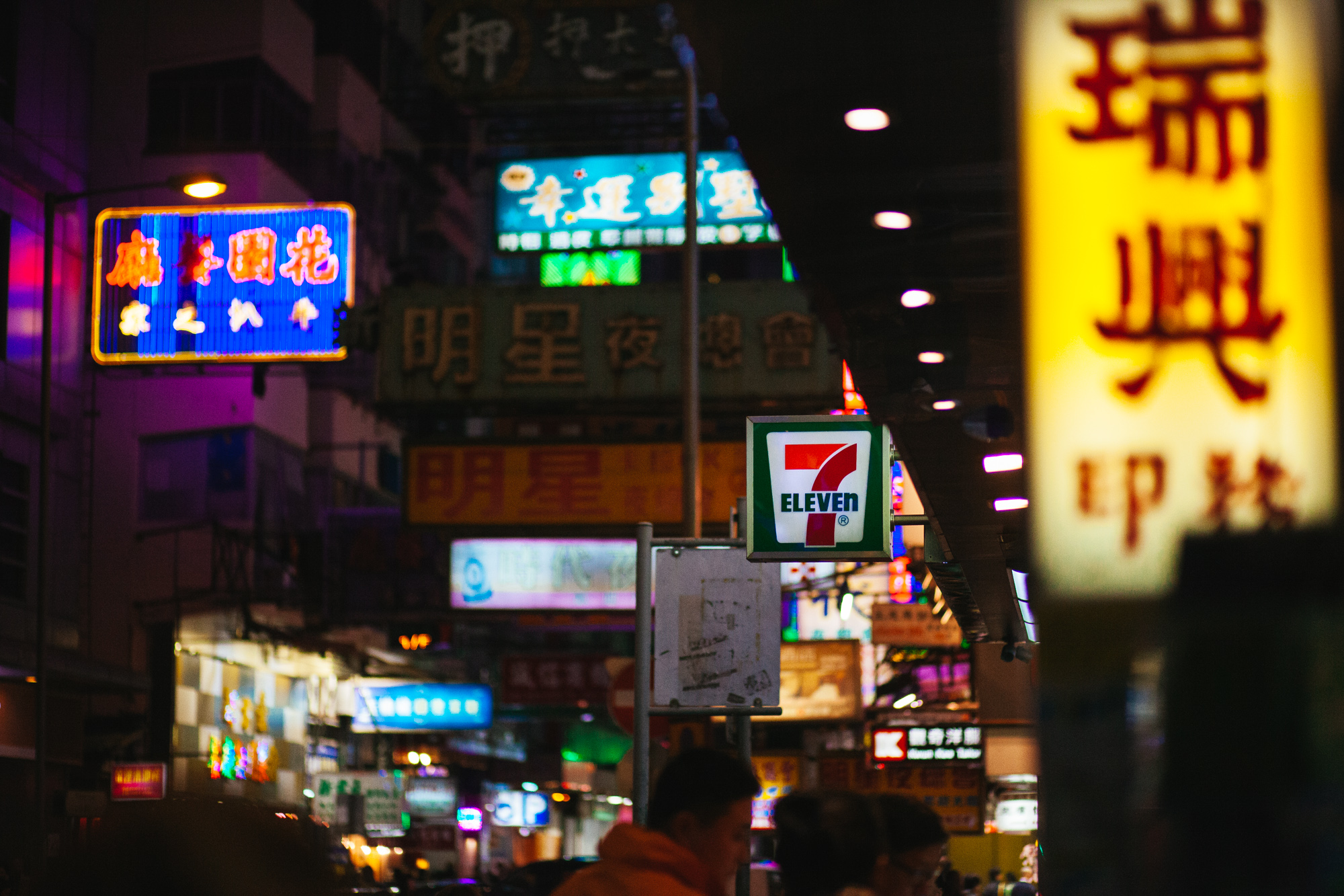 After a couple of hours of wandering, the moon rose over the streets of Mong Kok. This is where sensory overload is born.
