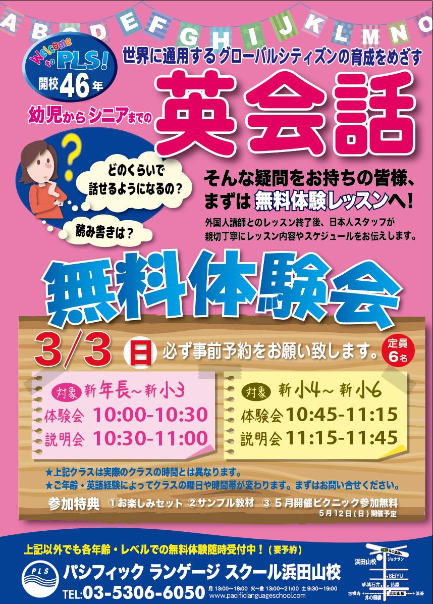 2019-3無料体験会.jpg