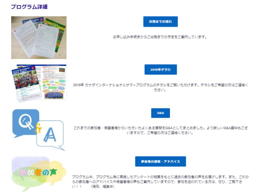 海外体験学習・留学のページ。ここから各ページをご覧ください。