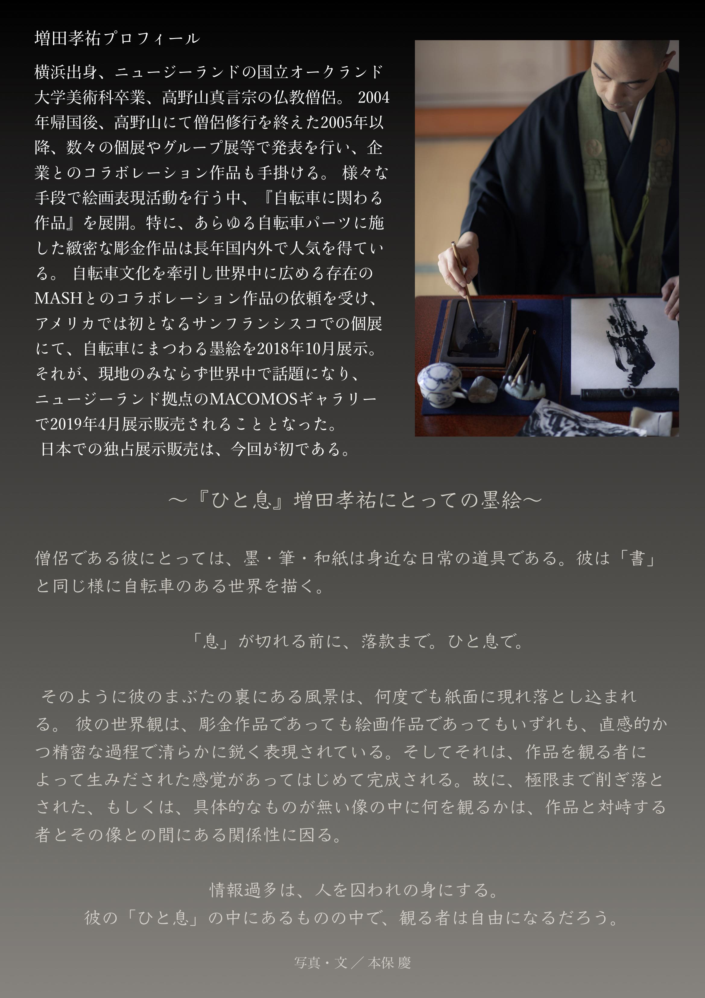 墨絵展改訂版002.jpg
