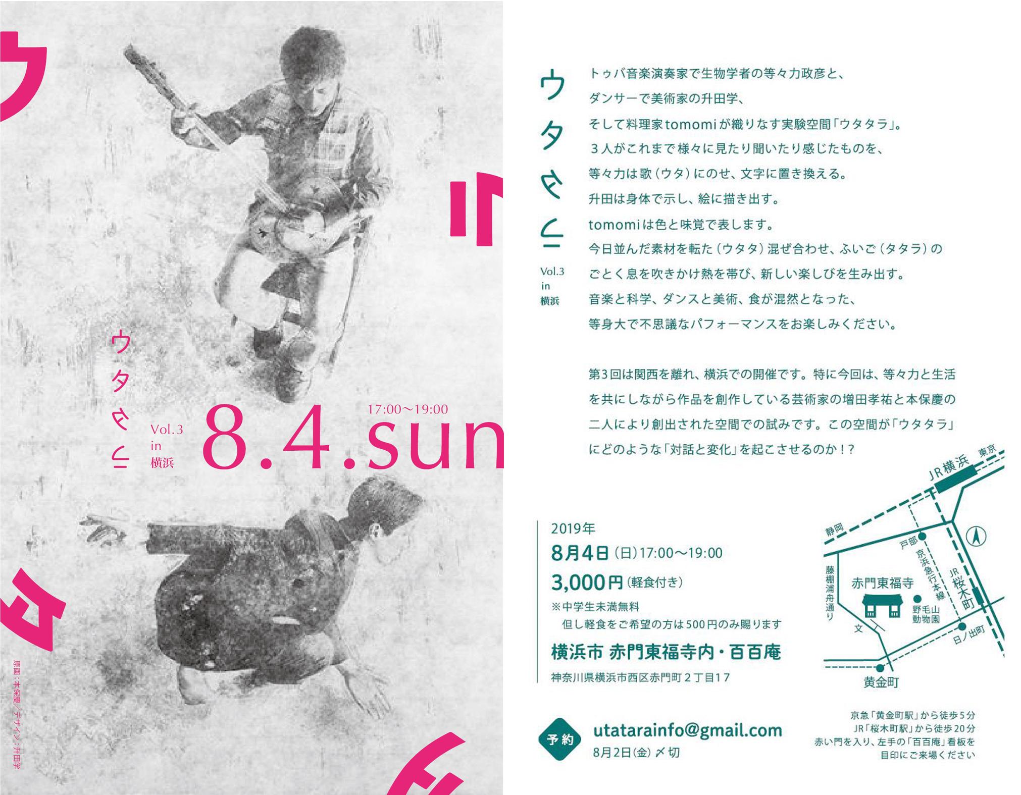 Original art work by Kei Hompo  Design by Manabu Masuda