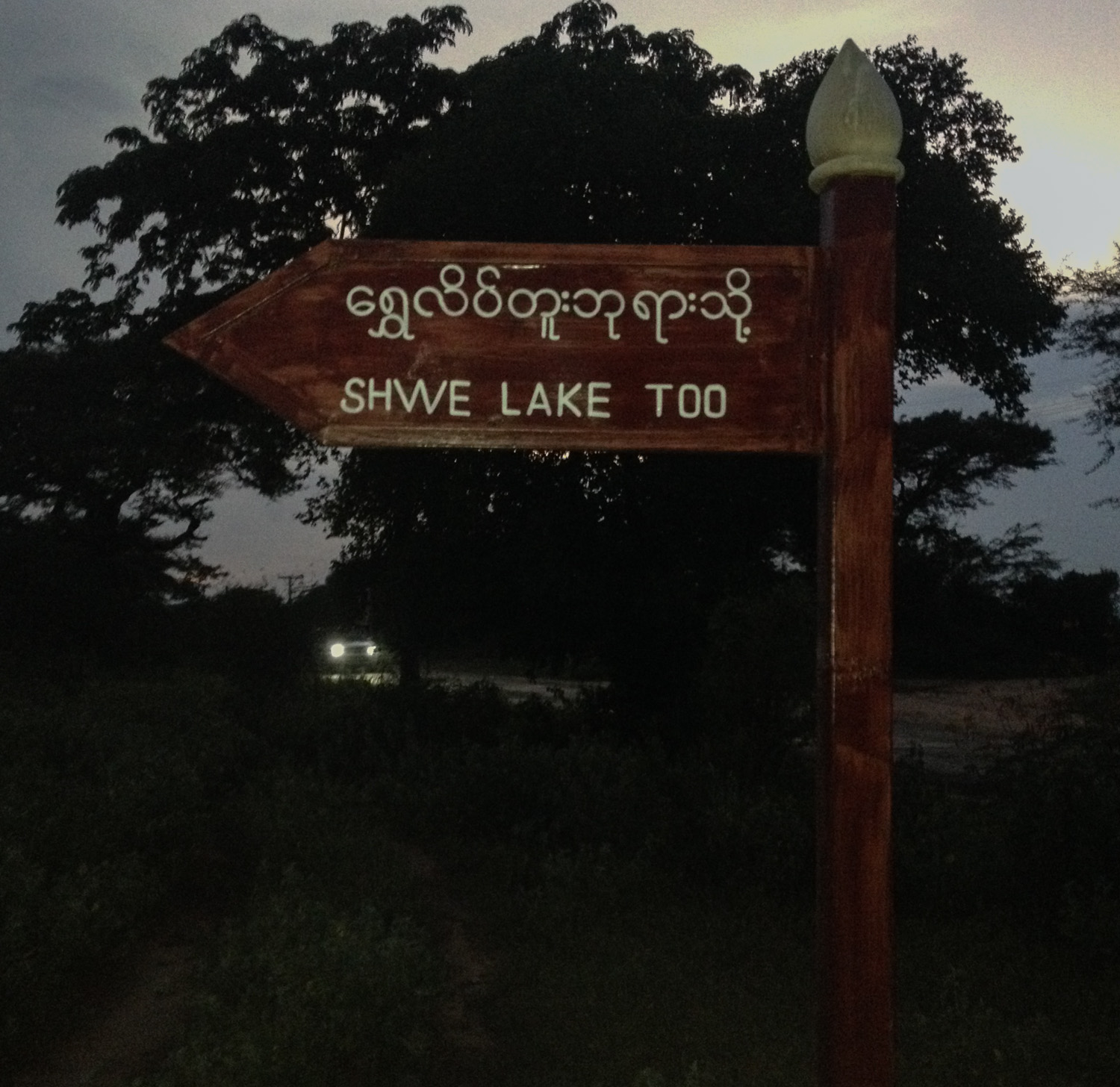 Sign from main road