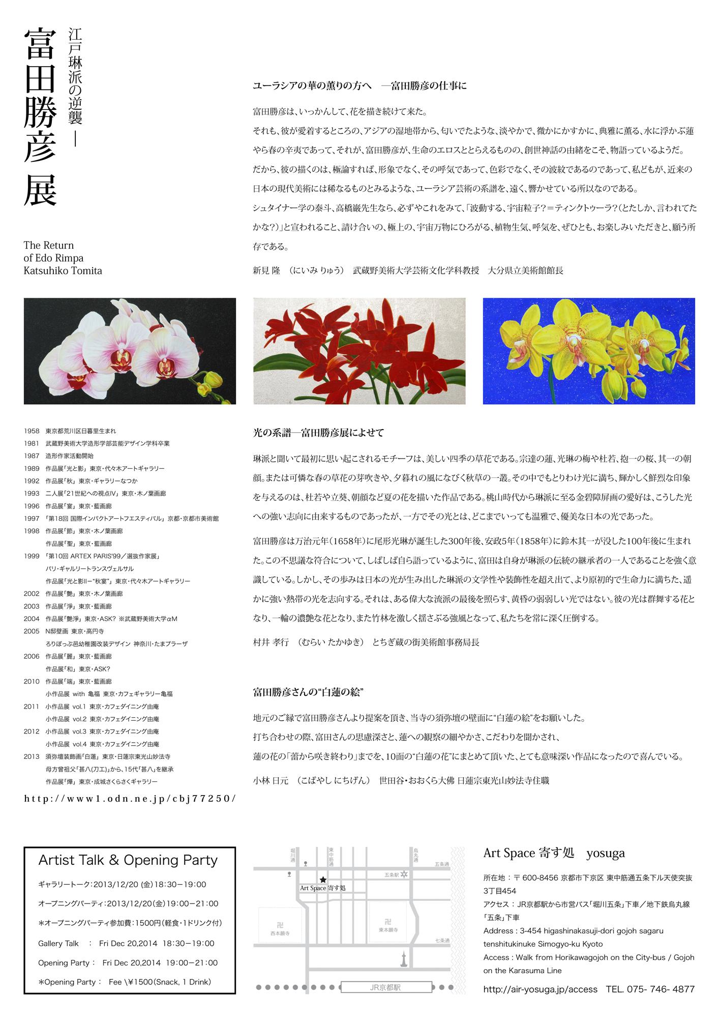 kyoto_ura (最終版).jpg