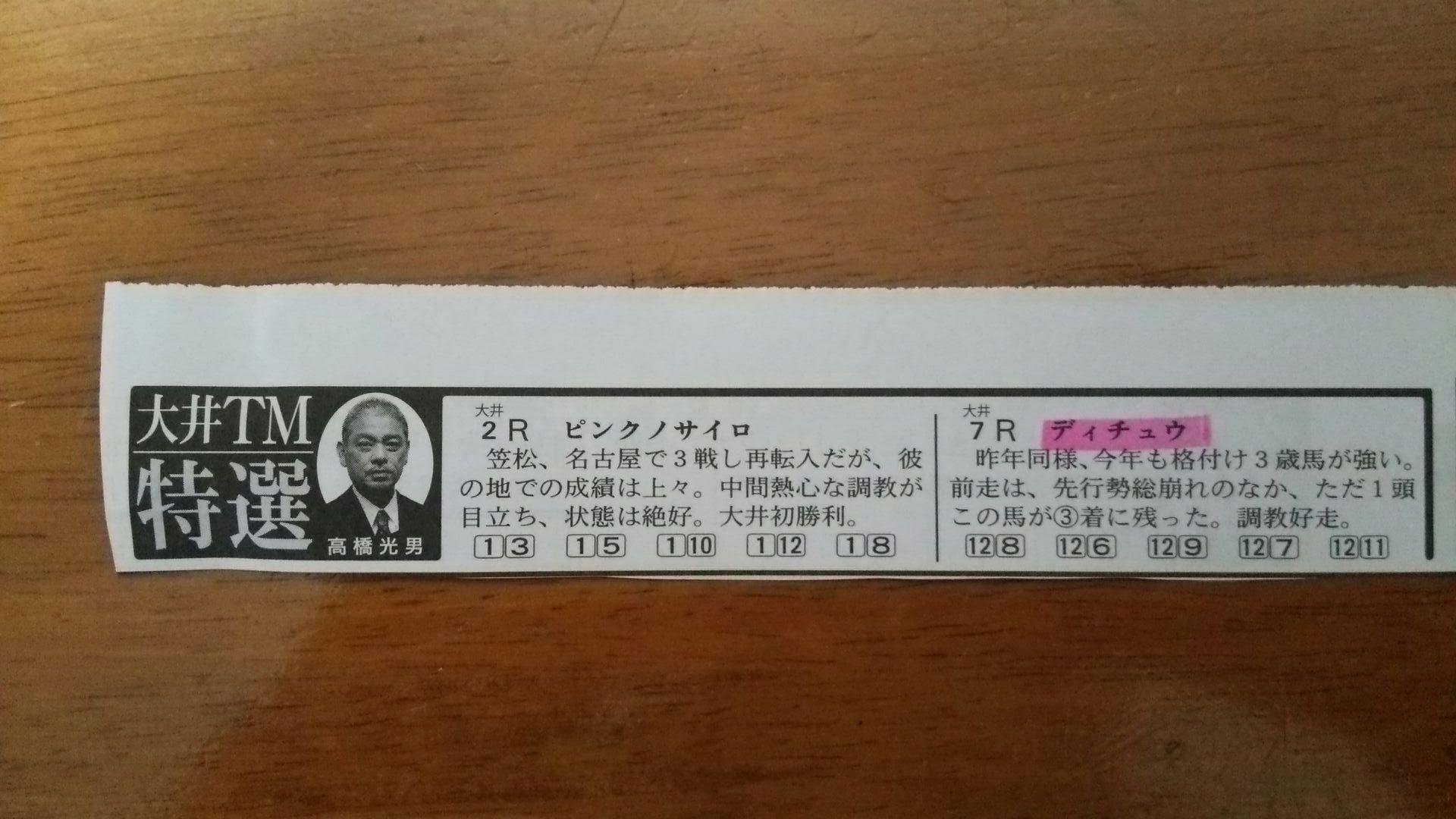 高橋コラム.jpg