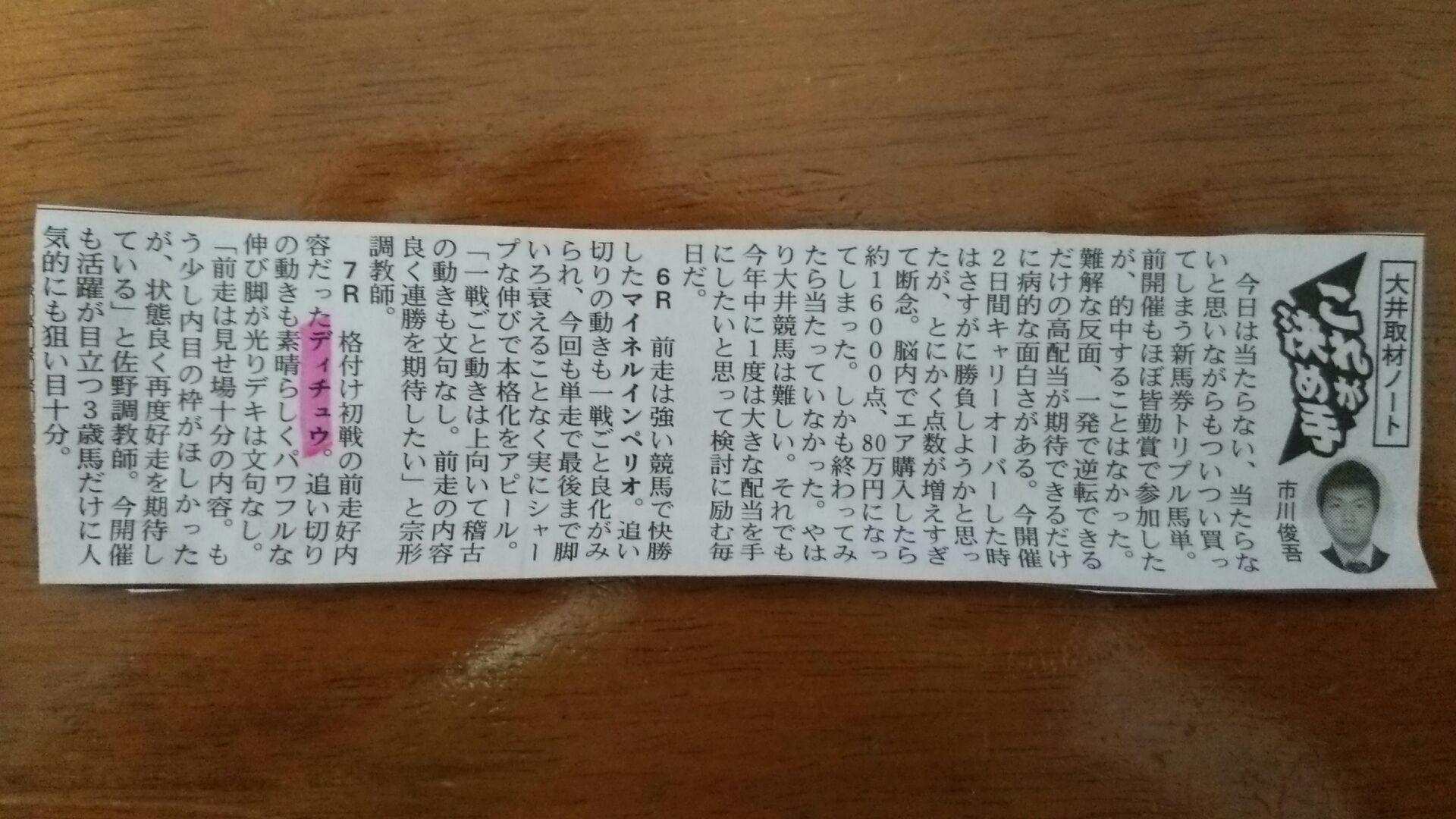 市川コラム.jpg