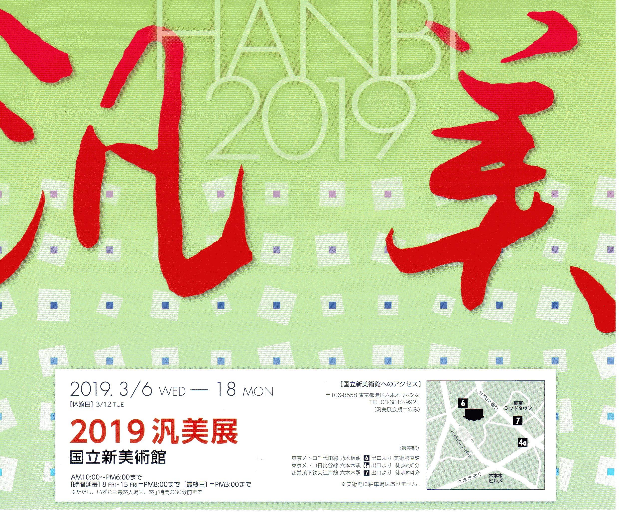 「汎美展」20190216201.jpg