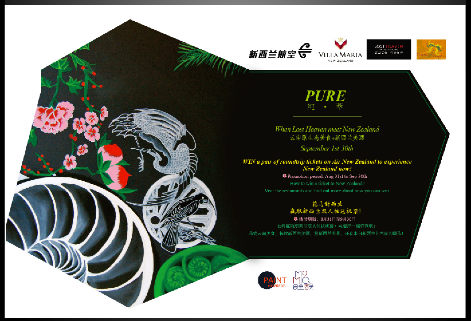 Invite with my artwork copy 1.png