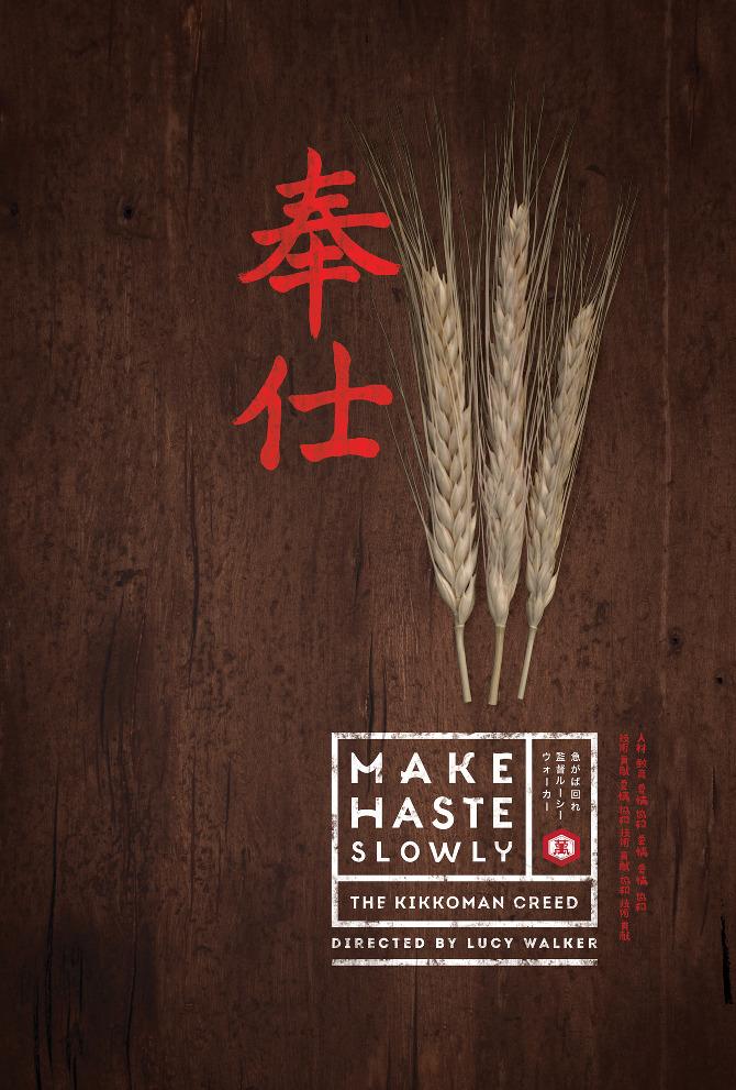Kikkoman_Poster_Wheat.jpg