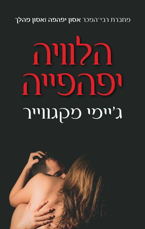 Hebrew ABF