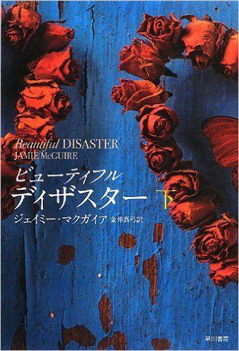 Japanese BD Pt 2