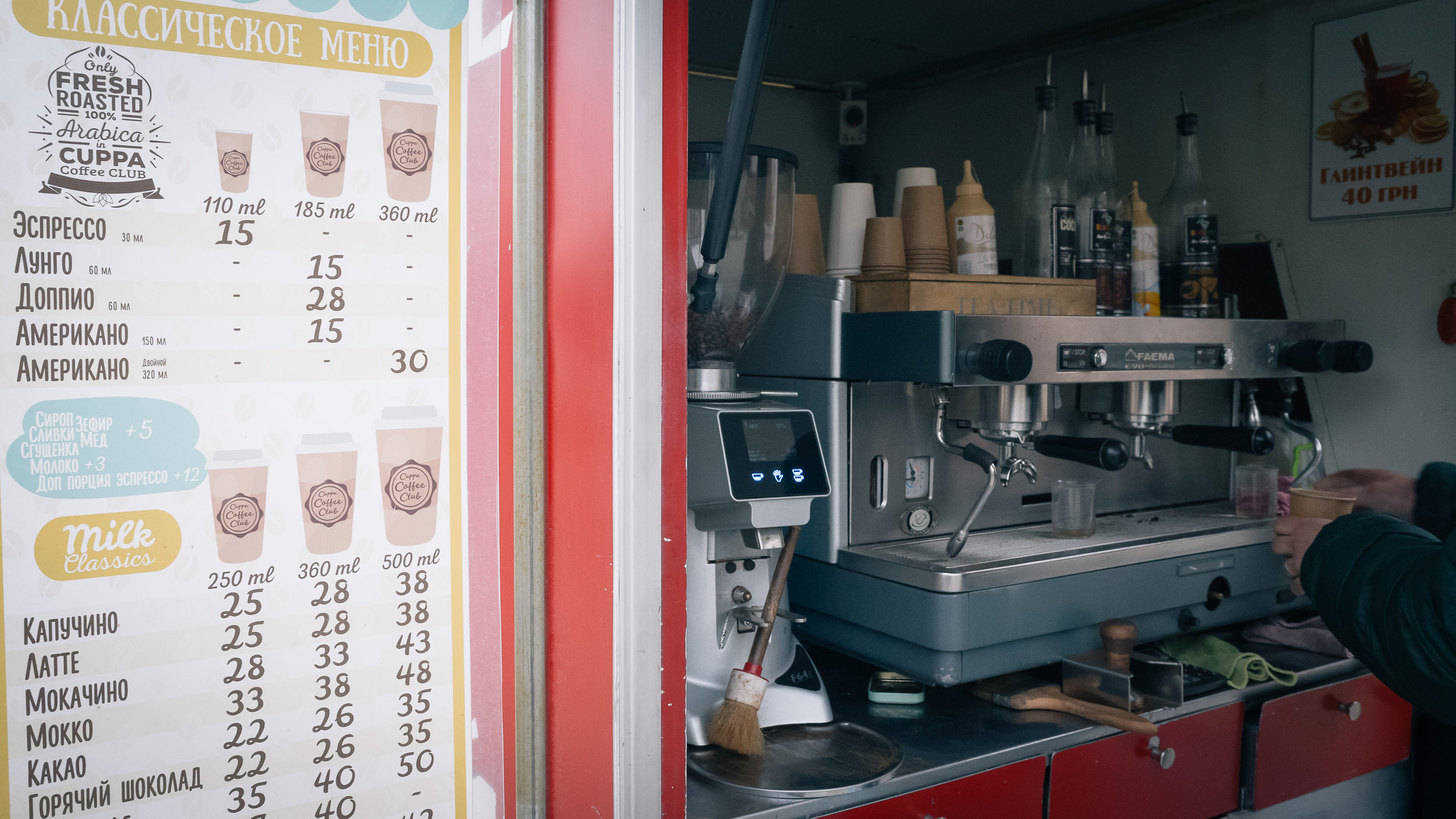 Κιόσκι με καφέ