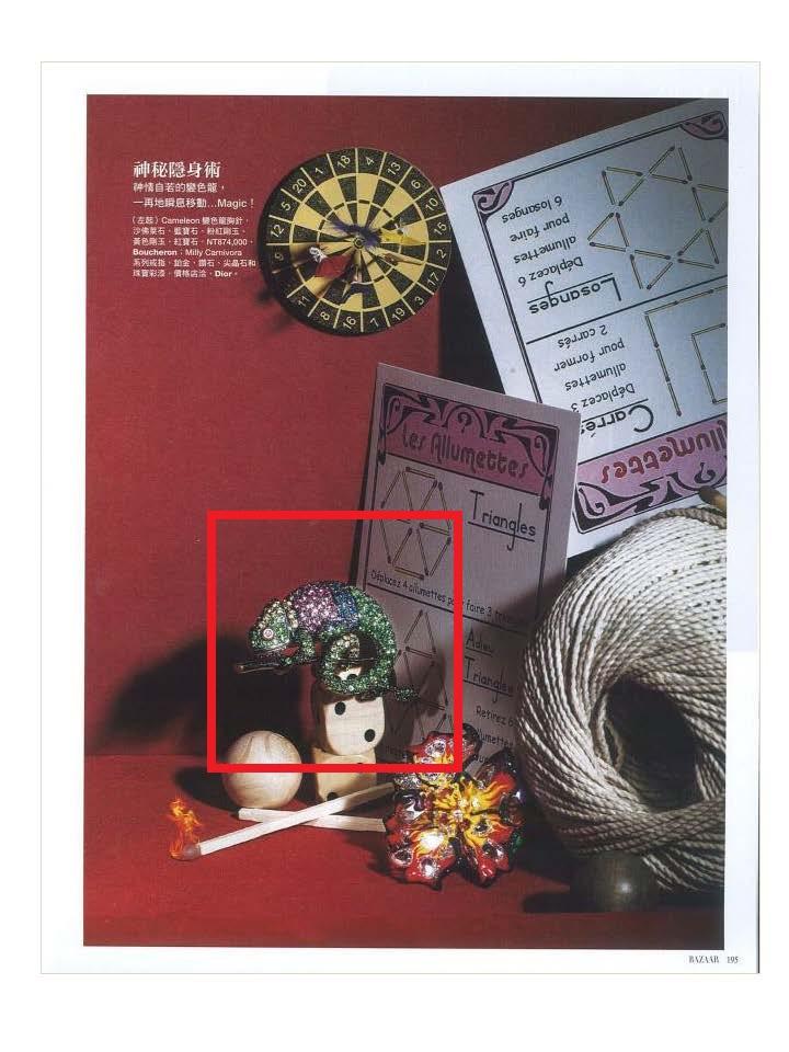 Chameleon brooch in Harpers Bazaar (Taiwan) December 2013 2