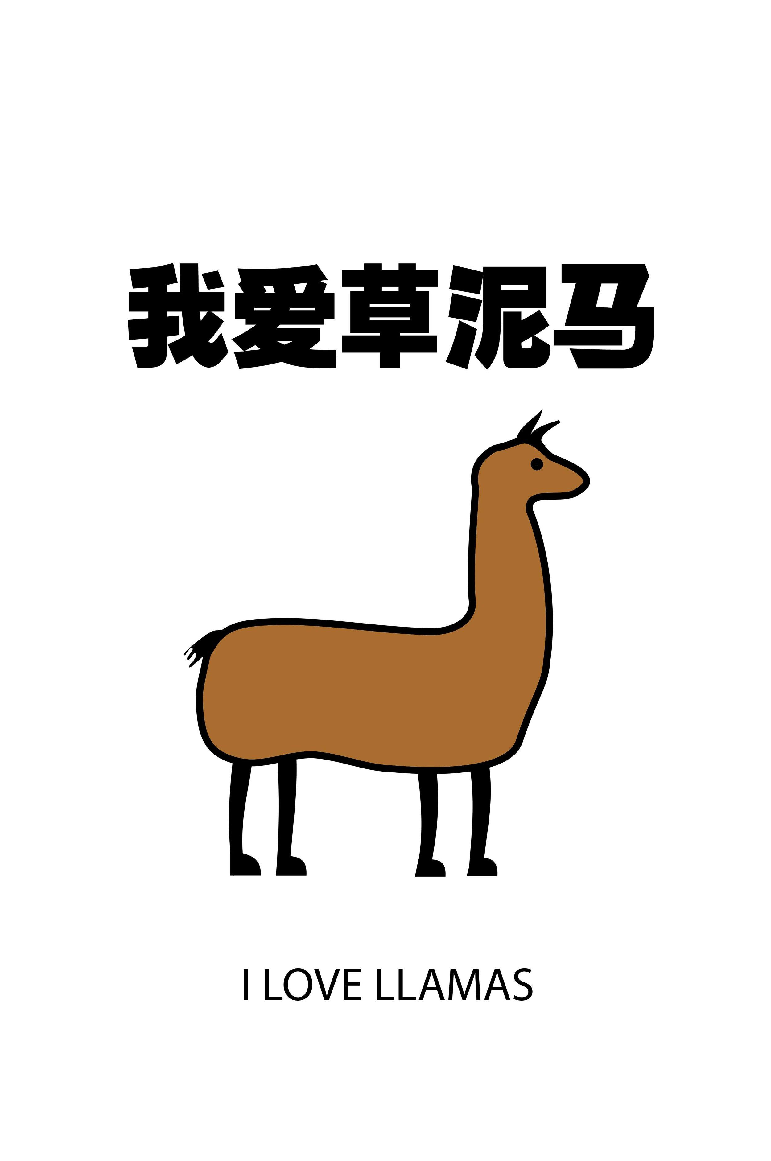 15.1.3 Chinese Love Llamas (light background).jpg