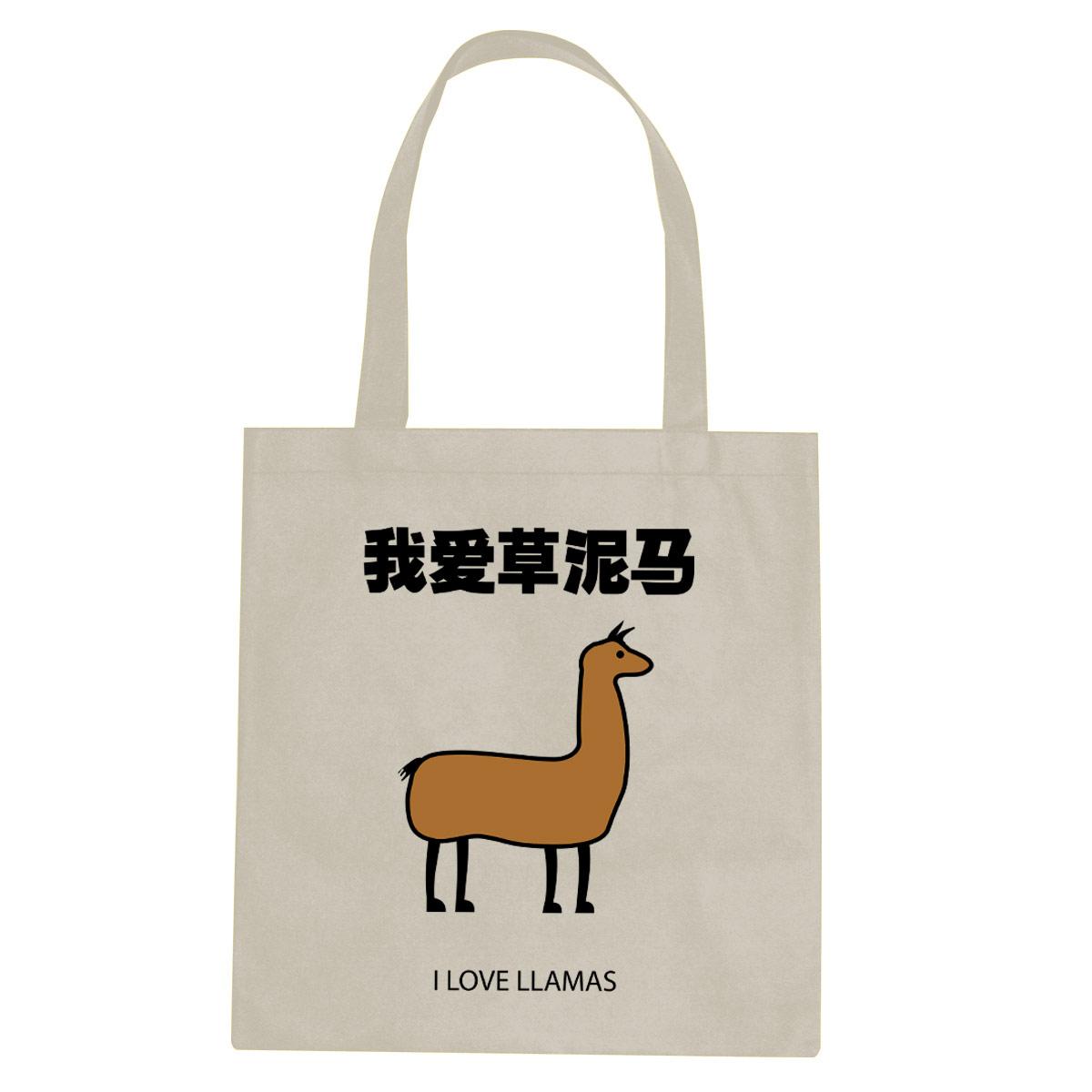 Chinese Loves Llamas tote bag  €14.99 Available in natural, black