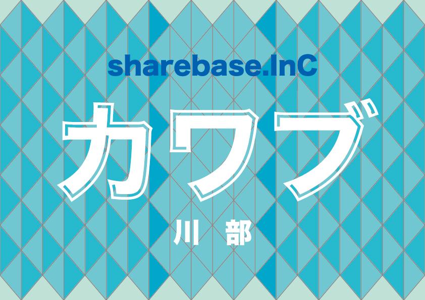 sharebaseカワブ2.jpg