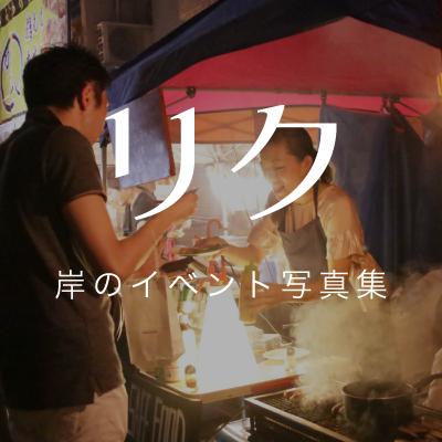 ナヤバシーン_パーツ3.jpg