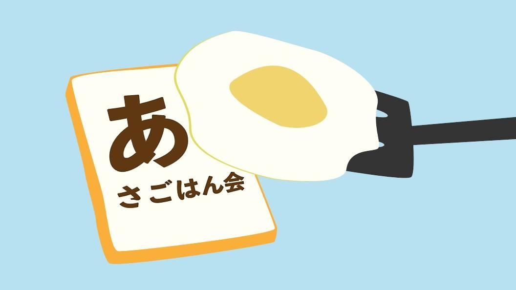 ア・サゴハン会   sharebase.InCで朝ごはんを食べて、すこし優雅に1日をはじめる会