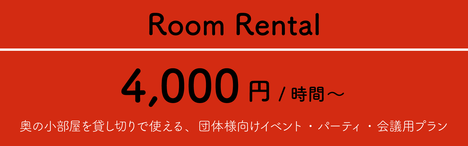 04_RoomRental.png