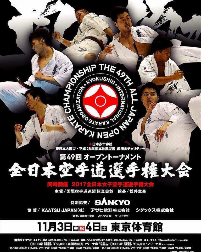 IKO_Kyokushinkaikan