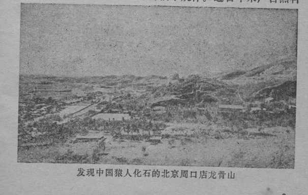 "發現中國猿人化石的北京周口店龍骨山: ""Zhoukoudian is where the fossil of the Chinese ape is discovered."""
