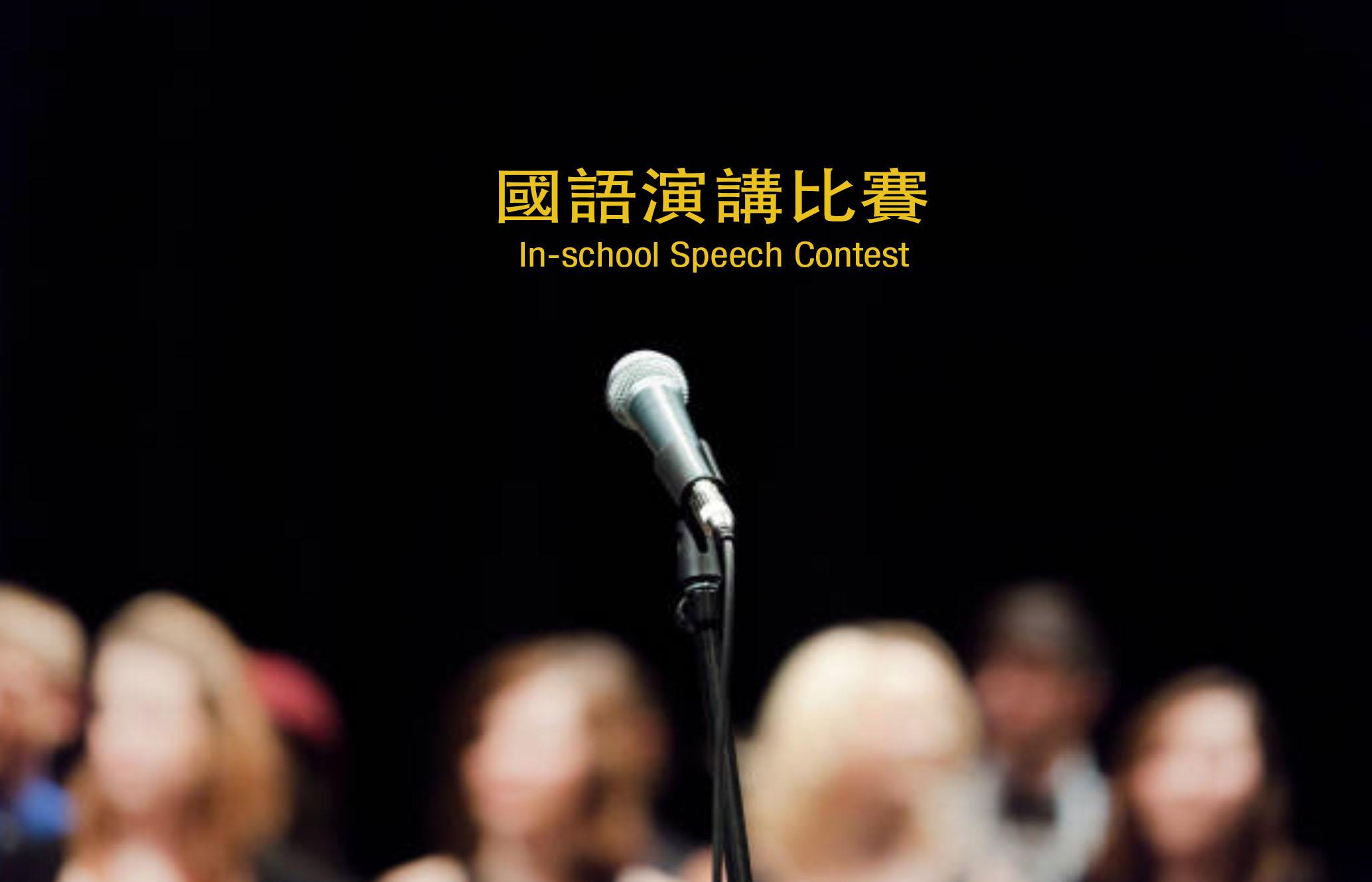 speech contest copy.jpg